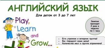 Английский язык для детей с 3 до 7  лет