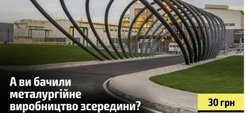 Экскурсия на завод Интерпайп сталь