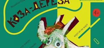 Коза-Дереза + сертификат в один из развлекательных центров на выбор