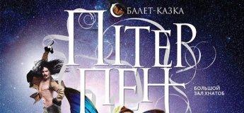 Балет-сказка «Питер Пэн»