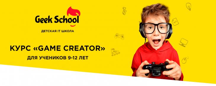 Открыт набор на курс  «Game Creator»