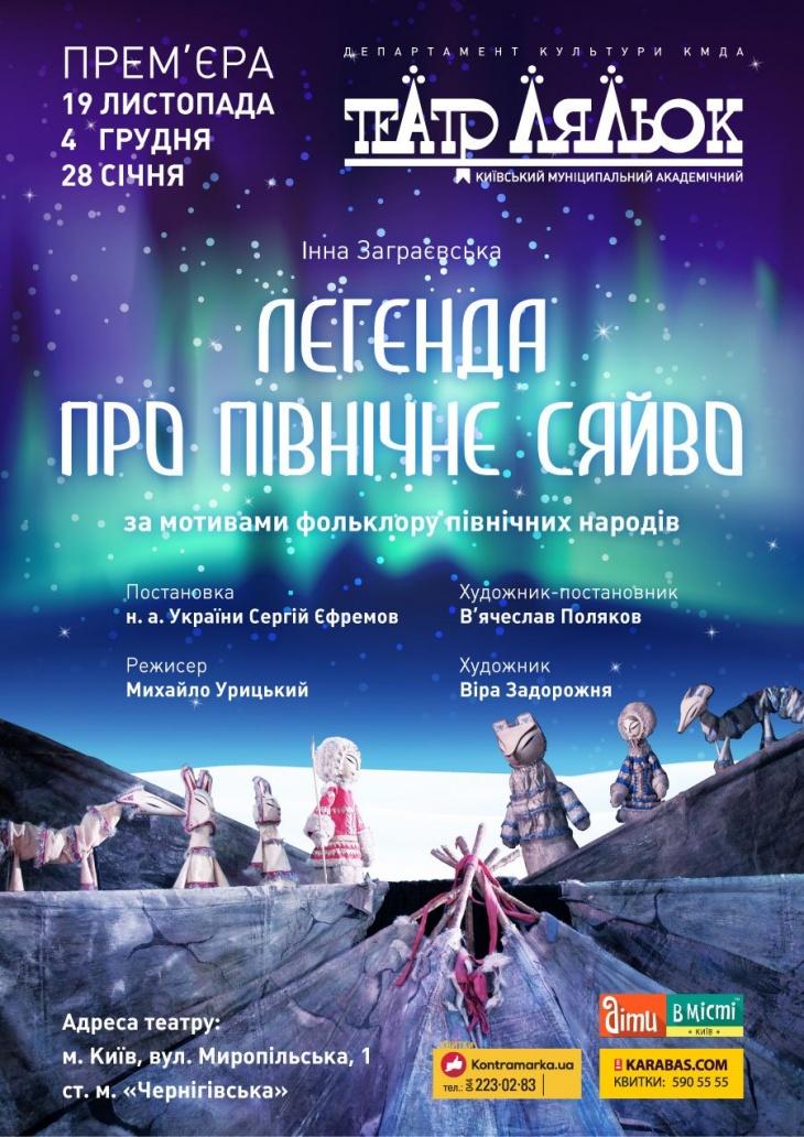 Легенда о северное сияние + бесплатный сертификат