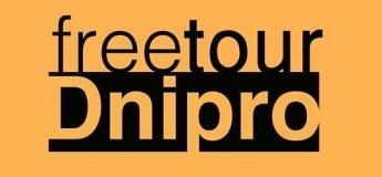 """Оглядовий піший тур містом """"FREE walking TOUR Дніпро"""""""