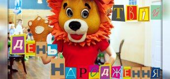 Дні народження у Леопарку