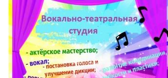 """Вокально-театральная студия в детском клубе """"Умка"""""""