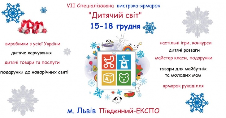 VII Спеціалізована виставка-ярмарок