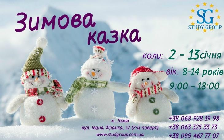 Зимовий табір для дітей