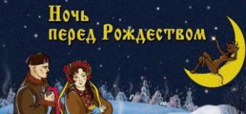 """Мюзикл """"Ночь перед Рождеством"""" в Музкомедии"""