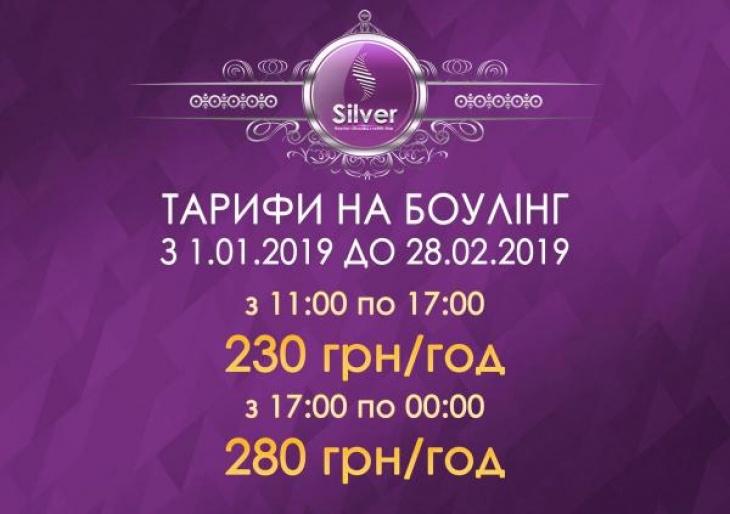 """Боулінг  клуб """"Silver""""  в ТРЦ """"Подоляни"""""""