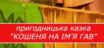 "Пригодницька казка ""Кошеня на ім'я Гав"""