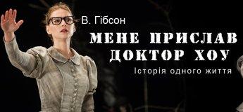 """""""Меня прислал доктор Хоу"""" - история одной жизни"""