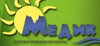 """Спортивно-розважальний комплекс """"МЕДИК"""""""