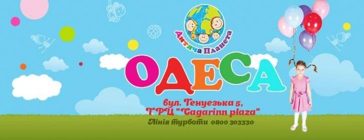 Дитяча Планета Одеса