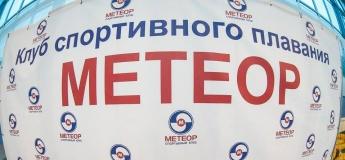 """Клуб спортивного плавания """"Метеор"""""""