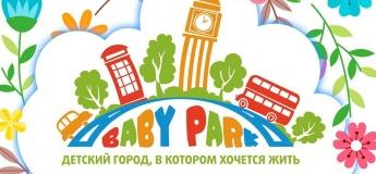 Детский Город Baby Park