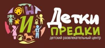 """Развлекательный центр """"Детки и предки"""""""