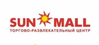 "ТРЦ ""Sun Mall"""
