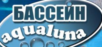 Бассейн «Aqualuna»