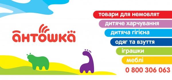 Сеть магазинов Антошка  3913ffc47dbb0