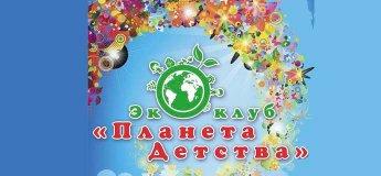 aac36999edd6 Организаторы детского и семейного отдыха   Страница 18   Дети в ...