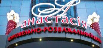 """Торговельно-розважальний центр """"Анастасія"""""""
