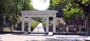 Музей-садиба та усипальниця видатного вченого та лікаря М.І. Пирогова
