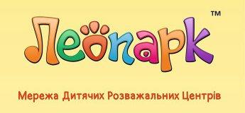 """Дитячий розважальний центр """"Леопарк"""""""