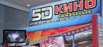 5D Cinema