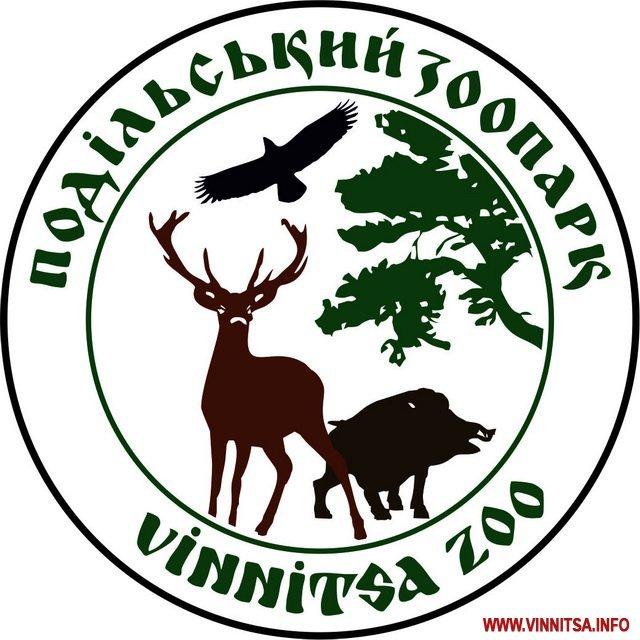 """""""Подільський зоопарк"""" у Вінниці"""