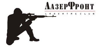 """Клуб активного отдыха """"ЛазерФронт"""""""