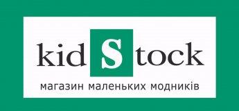KidStock - магазин маленьких модників, дитячий одяг у Хмельницькому