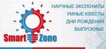 Музей занимательной науки SmartZone