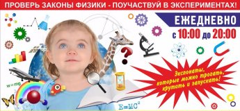"Музей ""Экспериментариум"""