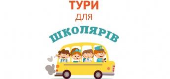 Экскурсии и туры для школьников по Украине