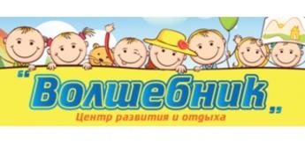 """Детский центр развития и отдыха """"Волшебник"""""""