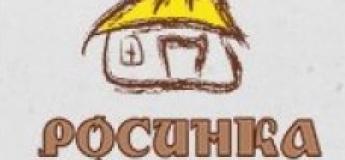 База отдыха Росинка Казацкое Село в Орловщине