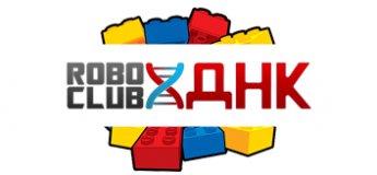 Roboclub-ДНК