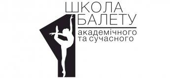 Школа академічного та сучасного балету