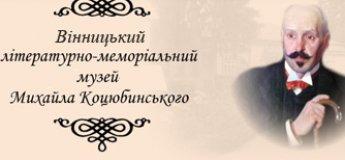 Літературно-меморіальний музей М.М.Коцюбинського