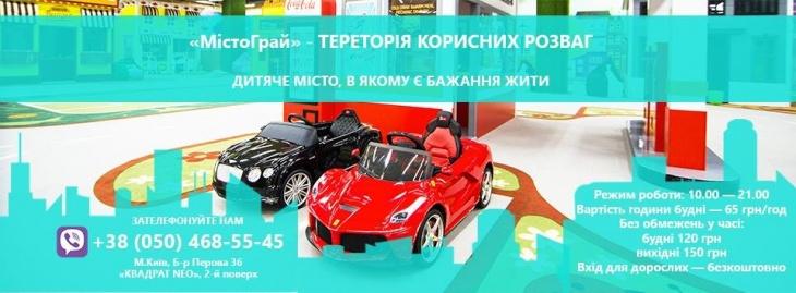 МістоГрай - розважальний дитячий центр