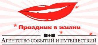 """Агентство событий """"Праздник в Жизни"""""""