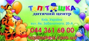 "Детский центр ""Тапитошка"""