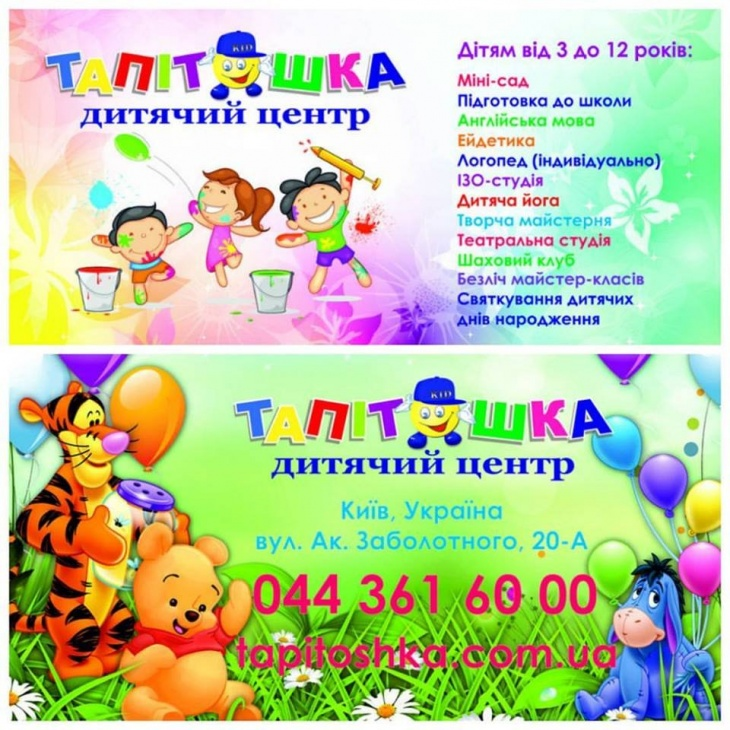 """Дитячий центр """"Тапітошка"""""""