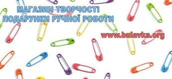 Лавка-Булавка