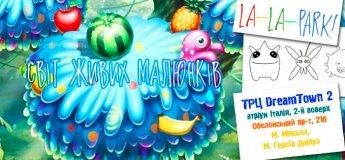 La La Park - мир живых рисунков