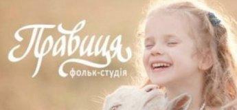 """Фольк-студия """"Правиця"""""""