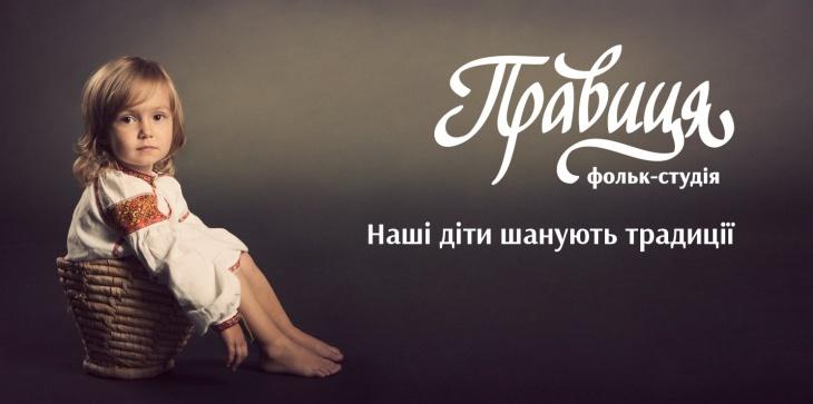 """Фольк-студія """"Правиця"""""""