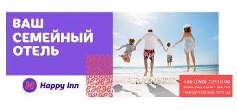 Сімейний готель Happy Inn