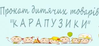 Прокат детских товаров и игрушек «Карапузики»