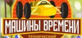 """Технический музей """"Машины времени"""""""
